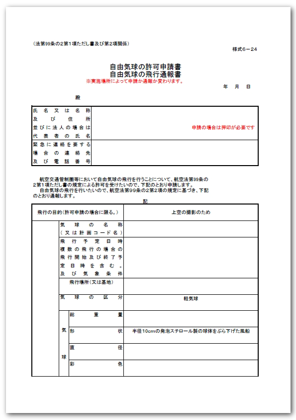 航空法に関する申請書類