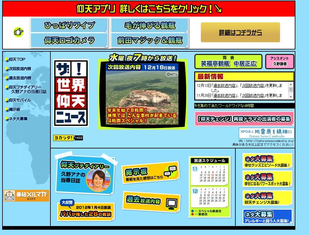 世界仰天ニュース【ナゾだらけ!!森山未來の夢 …