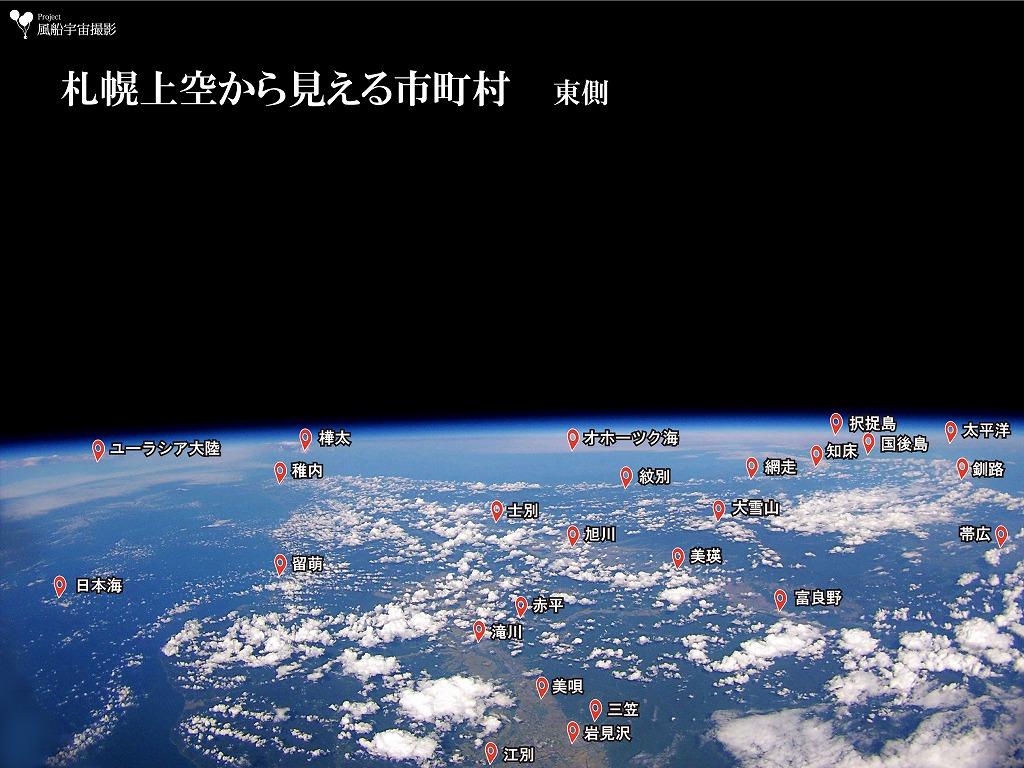 2013年09月28日札幌上空からの写真解説版2