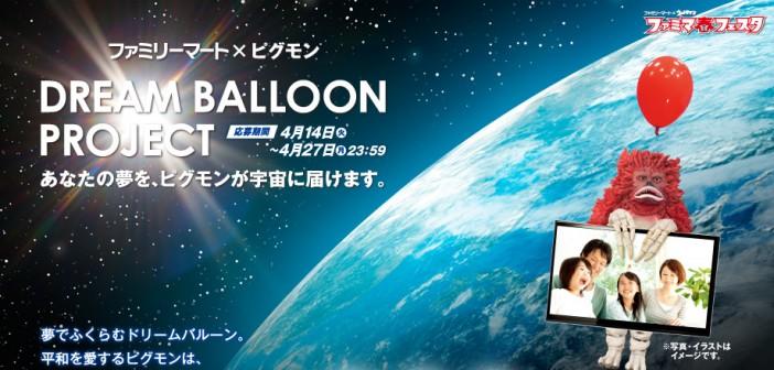 ファミリーマート×ピグモン DREAM BALLOON PROJECTを実施します!