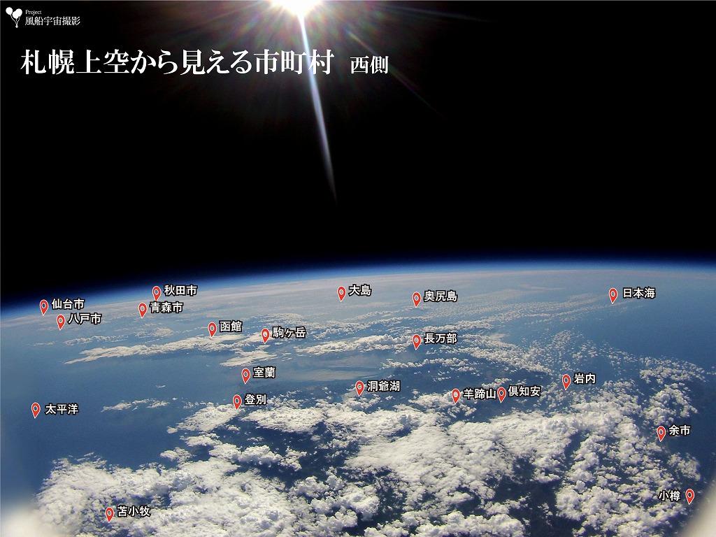 2013年09月28日札幌上空からの写真解説版