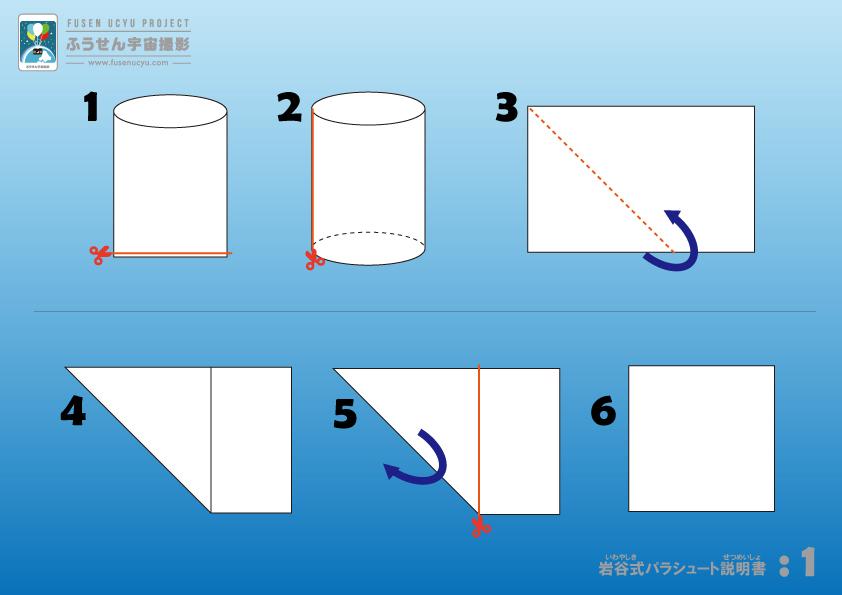 パラシュート設計図ロゴ更新