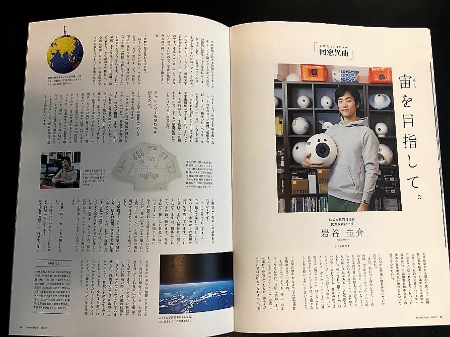 風船を使った宇宙撮影の記事(日本語版)