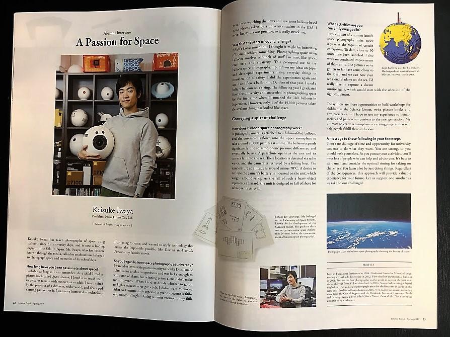 風船を使った宇宙撮影の記事(英語版)